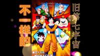 不一样的旧龙珠世界【舅子】龙珠激斗二季51
