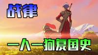 【逍遥小枫】像素神作!一人一狗复国史! |  战律#1