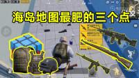 刺激战场:老地图资源分布,除了地点还得看房型!