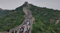 北京-八达岭长城