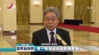 教育部部长陈宝生:线上线下综合治理  把减负问题解决好