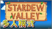 星露谷物语 Stardew Valley|多人模式 填坑计画|Part 4