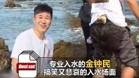 《金炳万的丛林法则》 专业入水的'金钟民'搞笑又悲哀的入水场面
