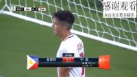 全场集锦:武磊双响福将于大宝破门,亚洲杯国足3-0菲律宾