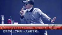 胜利在bigbang演唱会上宣传自己的假药,被GD直接打断,当场发火