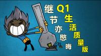 0期 关于火箭使用的简单介绍【继节】《缺氧》Q1生活质量版