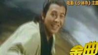 1982年《少林寺》主题曲,郑绪岚献唱《牧羊曲》,无法超越!