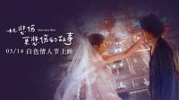 电影《比悲伤更悲伤的故事》今日公映 陈意涵刘以豪演绎虐恋情深