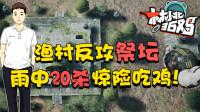 【绝地求生】林小北36鸡33:渔村反攻祭坛套路 雨中20杀惊魂1分钟 pubg绝地求生解说吃鸡