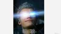 【舍长制造】鬼泣5 普通人实况04—谁组的圣骑!