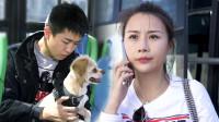 陈翔六点半:公交车上来了一个小伙,对着宠物狗说我爱你!