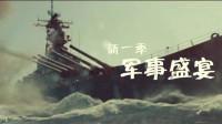 军武次位面第六季震撼来袭 带你走进中国军事博物馆