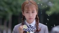 《单恋大作战》【刘美含CUT】01 夏白橙被诅咒后厄运不断