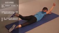 青少年体能训练系列教学视频第76发:腰部练习之对侧起2-动态对侧起