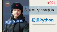 零基础Python教程001期 初识python