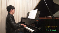 钢琴版《贝加尔湖畔》[李建词曲, 原唱](王峥演奏 160429 F.2203)(190315 F.a AuHX)
