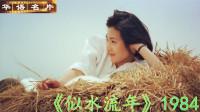 """【犀利】香港""""十大名片""""之首《似水流年》"""