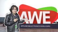 百年德系家电品牌AEG亮相AWE2019 小日老师带你领略大师级生活质感