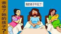 脑力测试:中间孕妇的孩子是被谁偷走的?为什么?
