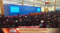 李克强答记者问:要求企业监听他国信息不符合中国法律,现在不会有将来也绝不会有 总理记者会 20190315
