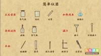 初中化学九年级上册 简单仪器