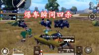 刺激战场:在M249面前,防弹车不堪一击,整整齐齐4小盒