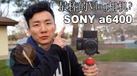 我为什么买了Sony a6400? 真的是最好的Vlog相机吗?