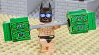 定格动画-乐高城市故事之大力绿巨人和富豪蝙蝠侠