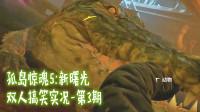 凯麒《孤岛惊魂5:新曙光》双人实况P3 被神奇的鳄鱼给埋伏了