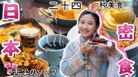 日本密食·那些让人把持不住的日本街头小吃,密子君带你一次吃个够