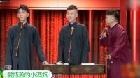 张云雷杨九郎说相声挤兑烧饼,网友:德云社传统就这样!