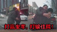 中国路怒合集2019(四):打赢坐牢, 打输住院!
