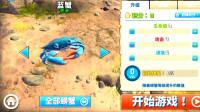 肉肉 螃蟹王游戏04获得蓝蟹
