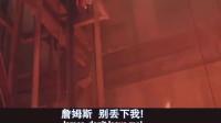 007之雷霆杀机 007和美女被关进熊熊燃烧的电梯 如何逃命的。