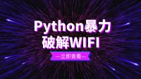 Python暴力破解WIFI密码