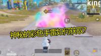 刺激战场真相来了:彩色手雷究竟如何获取?这才是游戏中真正彩蛋!