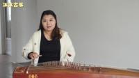 """美女古筝老师教你弹奏""""笑傲江湖""""的主题曲《沧海一声笑》"""