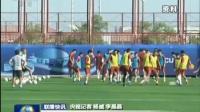 联播快讯: 中国足协正式提出申办2023年亚洲杯