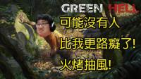我可能是史上最路痴的了! 我的抽风烤焦啦! |Green Hell E03