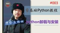 零基础Python教程003期 python卸载与安装