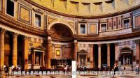 罗马万神殿 2000多年历史 世界上唯一完整保存的一座罗马帝国时期的建筑