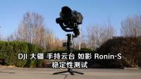 DJI 大疆 手持云台 如影 Ronin-S 稳定性测试