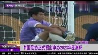 球迷们注意了!重大好消息:中国足协正式提出申办2023年亚洲杯