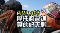丙Vlog03 云南高速400GT骑行体验