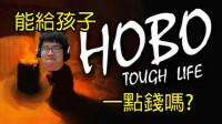 悲情的城市, 悲伤的我, 苦苦挣扎的流浪汉 Hobo: Tough Life