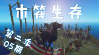 《木筏生存》第二季最高难度05期-幽灵基佬团【牧场篇】