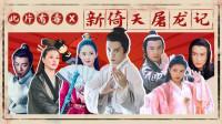 【此片有毒】辣评新《倚天屠龙记》,说说你最爱哪版!