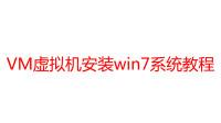 「超详细」最新版VM15虚拟机安装win7系统视频教程方法步骤
