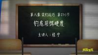 鱼乐讲武堂19-10期
