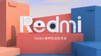 Redmi 春季新品发布会全程回顾